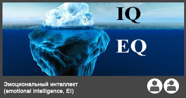 emotional intelligence advantages and disadvantages